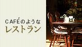 CAFEのようなレストラン